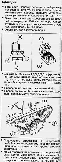 Описание регулировки зажигания картинка 1