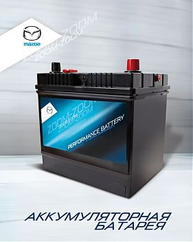 Оригинальный аккумулятор Mazda 3