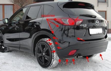 Точки, в которых необходимо открутить болты для снятия заднего бампера Mazda CX-5