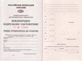 Что такое международные водительские права